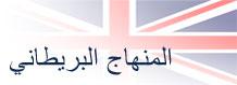 المنهاج البريطاني